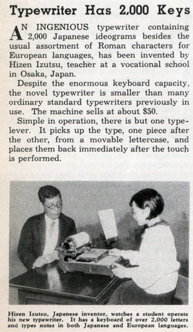 med_japanese_typewriter
